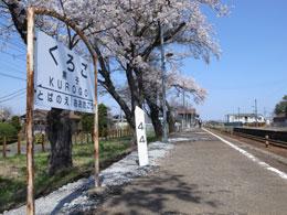 S黒子駅01