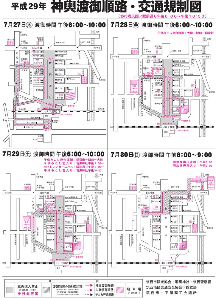 神輿渡御順路・交通規制図