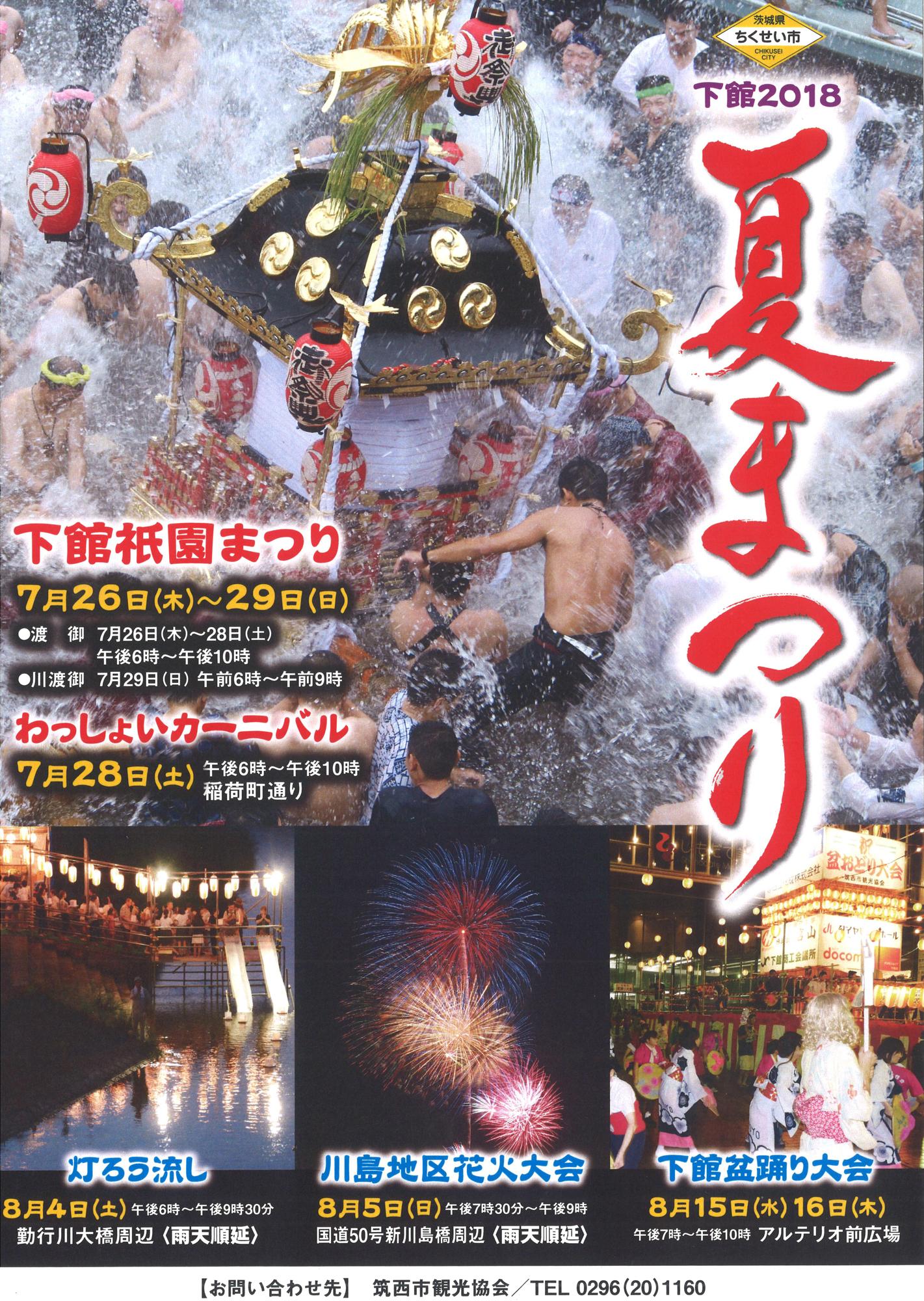 平成30年度下館祇園祭りポスター