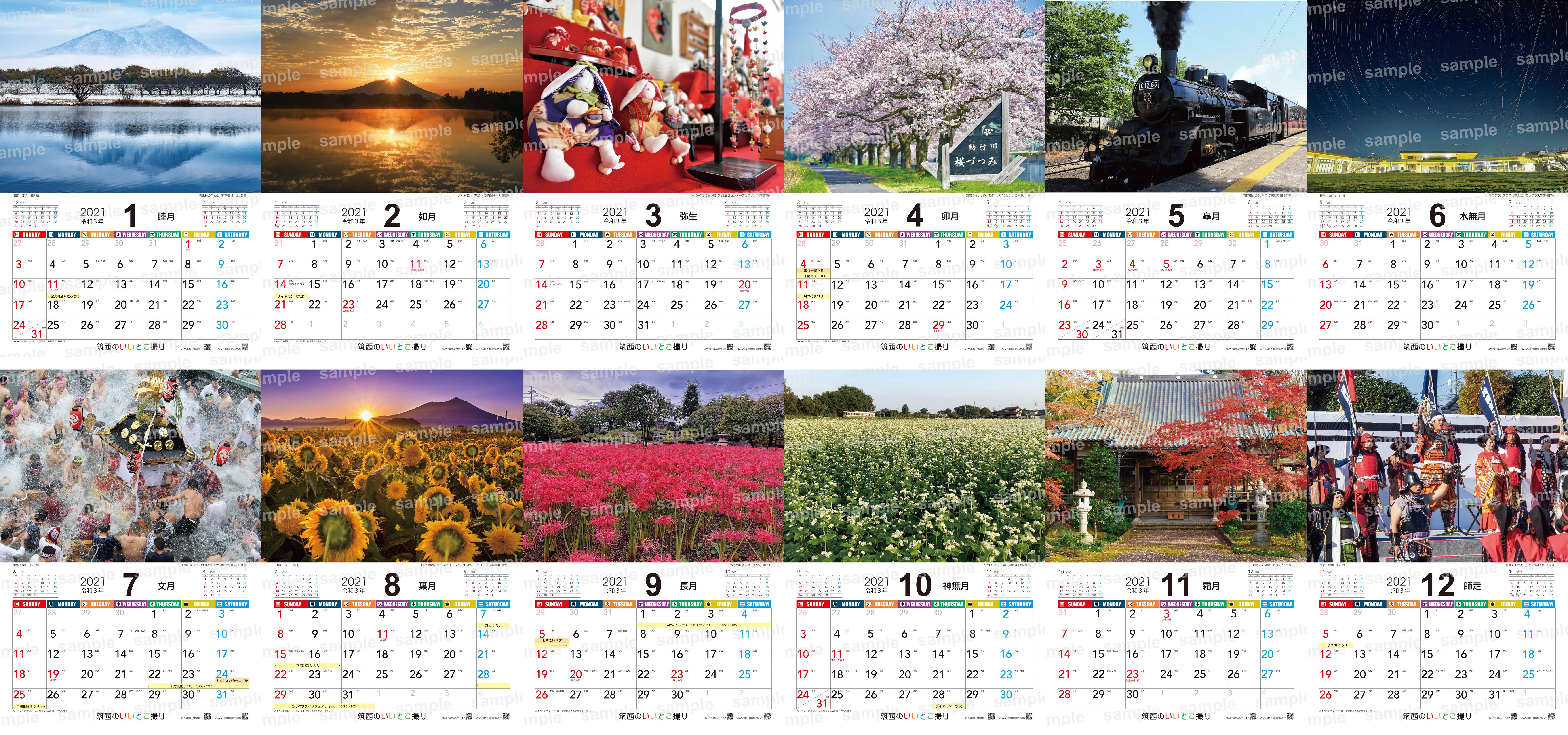 2021カレンダー(1〜12)