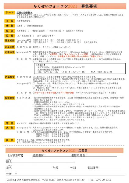 フォトコン2021裏